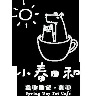 小春日和動物雜貨珈琲 Logo